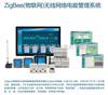 ZigBeeZigBee技術在用戶端配電系統中的設計與應用