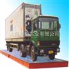 上海【180吨固定式汽车地磅价格】称汽车地磅秤哪里卖