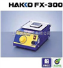 FX-300 FX-301B HAKKO937 HAKKO936 900M烙铁头白光熔锡炉 FX-300 白光锡炉 无铅锡炉 白光上海爱博体育lovebet