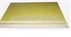 st黃色環氧板