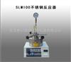 SLM100不锈钢反应器
