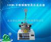 100ML不锈钢微型高压反应器