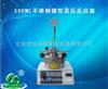 500ML不锈钢微型高压反应器