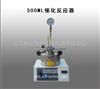 500ML催化反应器