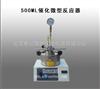 500ML催化微型反应器