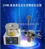 250ML高温高压光化学微型反应器