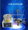 250ML光化学反应器