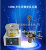 100ML光化学微型反应器