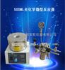 500ML光化学微型反应器