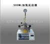 500ML加氢反应器