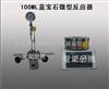 100ML蓝宝石微型反应器