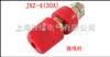 上海JXZ-4(50A)孔型接线柱
