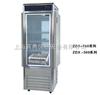 专业生产ZDX-350震荡光照培养箱