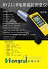 HR/BY211B电离辐射剂量仪价格
