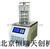 HR/LGJ-10北京台式冷冻干燥机|压盖型