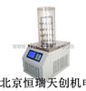 HR/LGJ-10台式冷冻干燥机|普通型价格