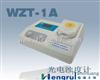 HR/WZT-1A浊度计|水质浊度仪价格