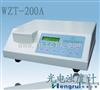 HR/WZT-200A北京光电浊度仪
