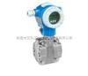 德国Endress+HauserE+H压力变送器中国经销
