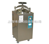 YXQ-LS-100SII立式压力蒸汽灭菌器/上海博迅超温保护压力蒸汽灭菌器