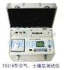 FD216氡气监测仪