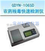 GDYN-106SD农药残毒快速检测仪