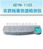 GDYN-110SA农药残毒快速检测仪