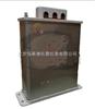BZMJ0.4-30-3自愈式低压并联电容器