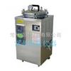 不锈钢立式电热蒸汽灭菌器YM30B