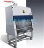 BHC型II A2生物安全柜-厂家,价格