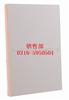 齐全唐山金属装饰复合保温板,聚苯装饰复合保温板