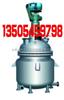 不锈钢反应釜,电加热反应釜,汽加热反应釜