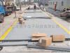 SCS-120吨移动式汽车衡 重庆经销商