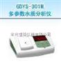 GDYS-301M多参数水质分析仪器(70种参数)