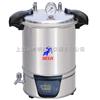 SYQ-DSX-280B不锈钢手提灭菌器/上海申安自动控制手提灭菌器
