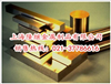 销售CuZn40材质 黄铜