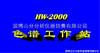 HW-2000色谱工作站