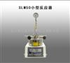 昆明直销SLM50小型反应器