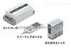 日本SMC苏州总代理商标准AC伺服电机用控制器