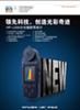 HP-L500HP-L500分光辐射照度计