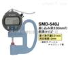 日本TECLOCK得乐标准型数显厚度计SMD-540J厚度仪