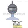DMD-213S2日本TECLOCK得乐数字深度计DMD-213S2