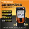 testo550-2 套装 - 电子歧管仪