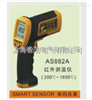 AS882A短波紅外測溫儀