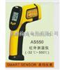 AS550迷你式紅外測溫儀
