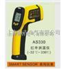 AS330通用型紅外測溫儀