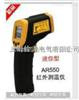 AR550迷你式紅外測溫儀