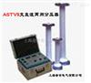 ASTVII上海交直流两用分压器厂家