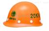 TJ020 20kV绝缘安全帽