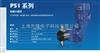 PS1系列柱塞计量泵